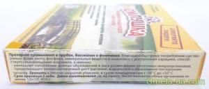 Силушка (біопрепарат для ставків) 20г