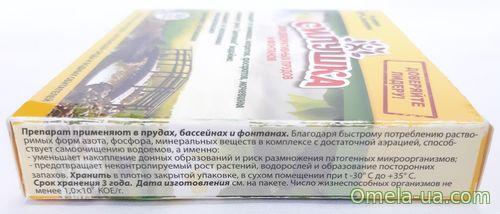 Силушка (біопрепарат для ставків) 50г