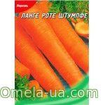 Морква (максі) Ланге Роте Штумпф (50 г)